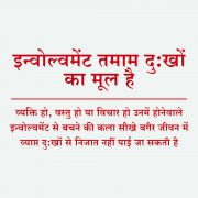 INVOLVEMENT (Hindi) EPISODE 11