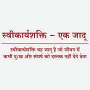 ACCEPTANCE (Hindi) EPISODE 14