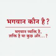WHO IS GOD? (Hindi) EPISODE 25
