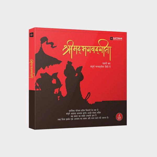 bhagvad-geeta-audio
