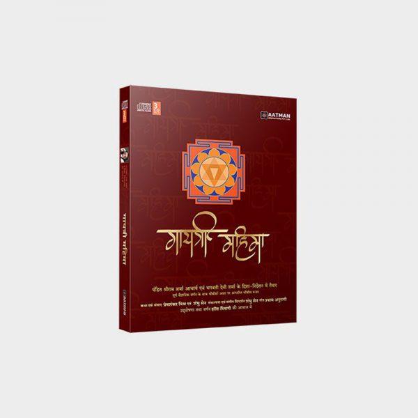 gayatri-mahima