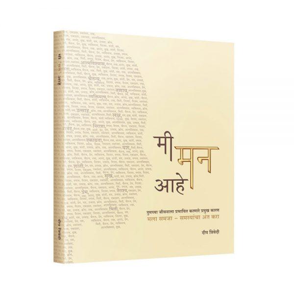 mi-mann-marathi