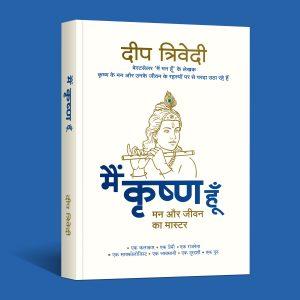 KRISHNA-hindi