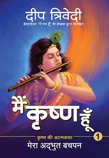 Krishna-Vol-1__0002_Layer-3