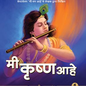 Krishna-Vol-1__0000_Layer-5