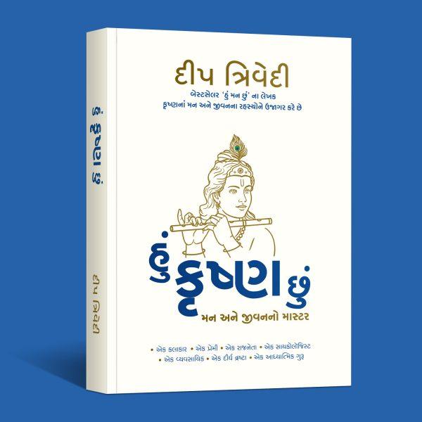 krishna-Gujarati