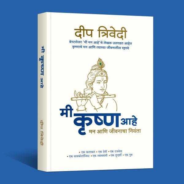 krishna-Marathi