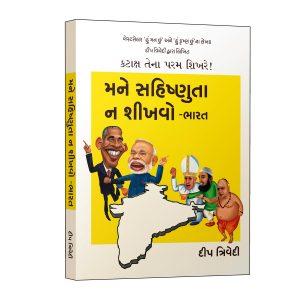 obama-(Gujarati)