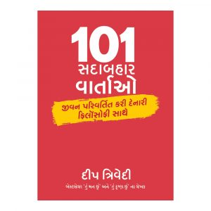 101__Gujarati