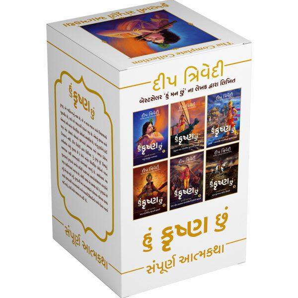 Box_Mockups_Gujarati_11