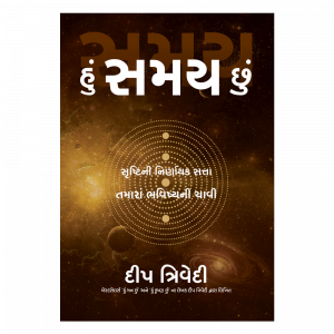 Time_Gujarati