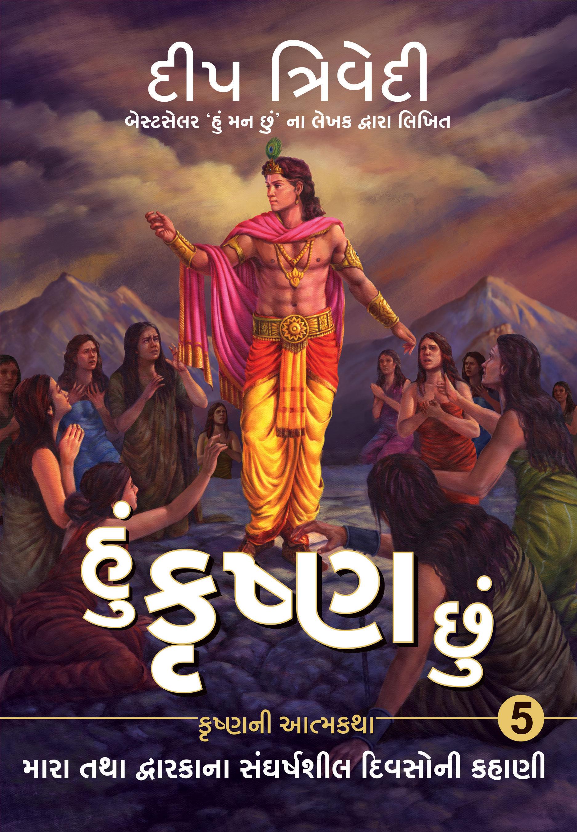 Krishna-5_Gujarati