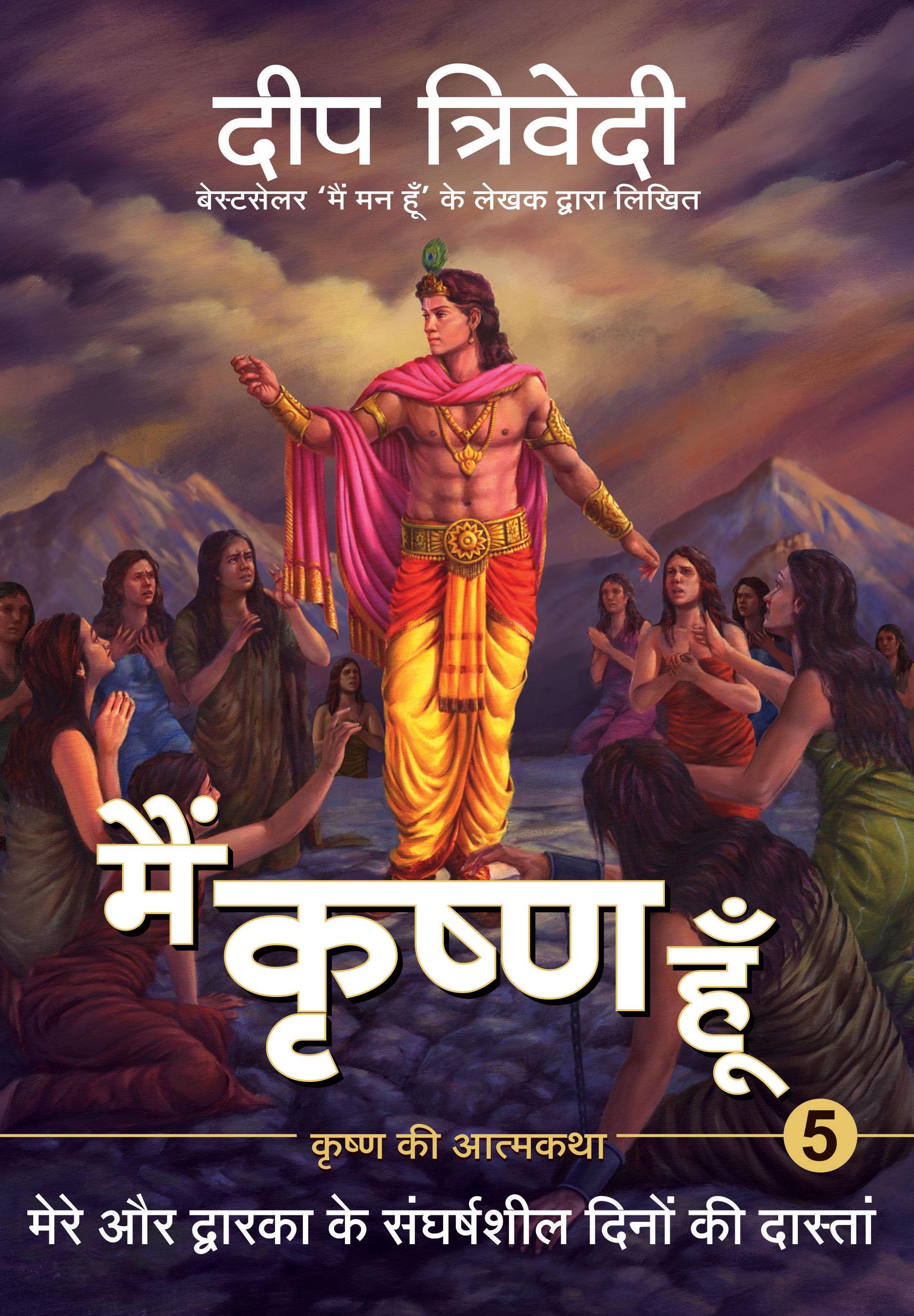 Krishna-5_Hindi