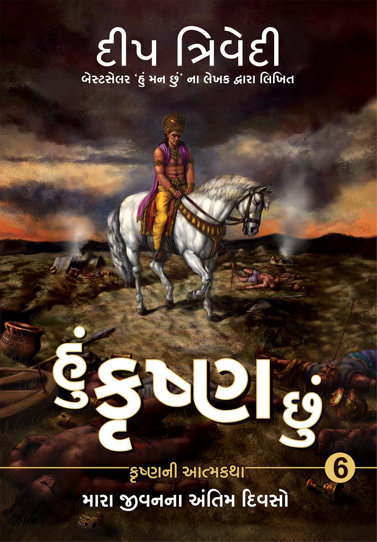 Krishna-6_Gujarati