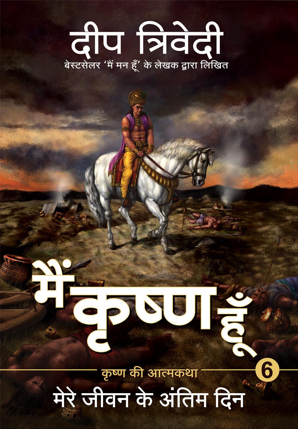 Krishna-6_Hindi